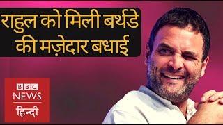 Ramdas Athawale का Rahul Gandhi को Birthday wish करने का मज़ेदार स्टाइल