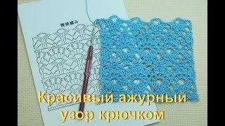 Красивый ажурный узор крючком Урок 34   Beautiful openwork pattern crochet