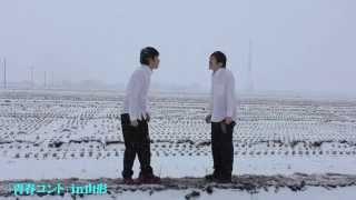 「青春コント」を気温1℃の山形の雪の中でやってみました。 http://shiz...