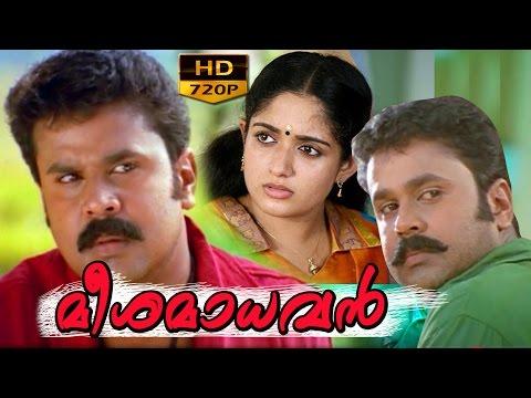 Malayalam full movie | Meesa Madhavan | dileep kaviya madhavan family movie | comedy movie