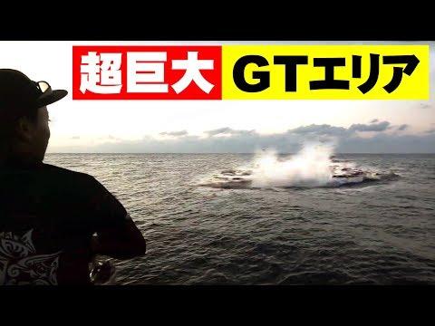 遂に超巨大「GTエリア」を北谷の船長が見つけた!【TJ】