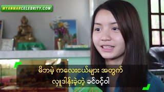 Khin Wint Wah Make Donation For Orphans