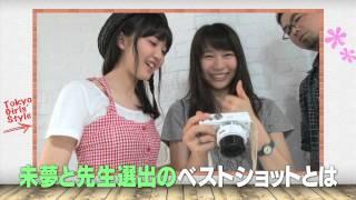 女子流♪ テレ朝動画 http://www.tv-asahi.co.jp/douga/tgs 【テレ朝動...