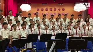 Publication Date: 2018-06-29 | Video Title: 迦密愛禮信中學2017至2018年度畢業禮獻唱look at