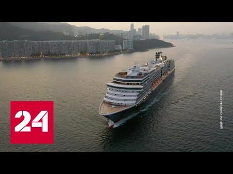 Из-за коронавируса страны отказывают в швартовке лайнеру Westerdam - Россия 24