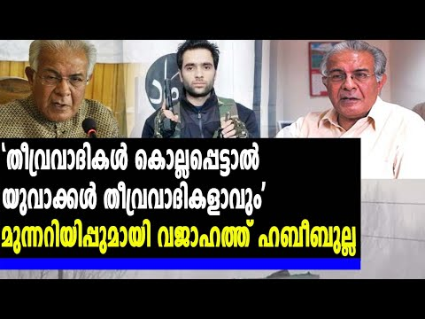 Pulwama :  'തീവ്രവാദികള് കൊല്ലപ്പെട്ടാല് യുവാക്കള് തീവ്രവാദികളാവും' | Oneindia Malayalam