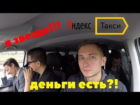 АРТИСТЫ В ТАКСИ.Яндекс МИНИВЕН,заразили таксиста...