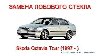 Как заменить лобовое стекло - замена лобового стекла на Skoda Oktavia Tour - Петрозаводск