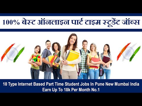 internet based part time student jobs in pune Mumbai and all india