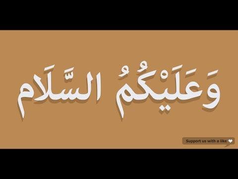How to pronounce Walaikum Assalam in Arabic   وعليكم السلام
