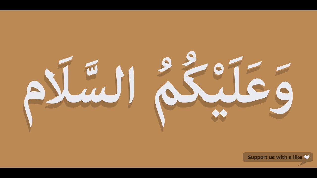 How to pronounce Walaikum Assalam in Arabic   وعليكم ...