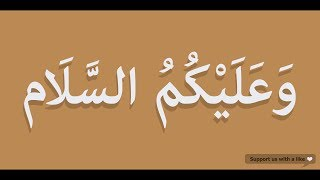 How to pronounce Walaikum Assalam in Arabic | وعليكم السلام