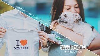 【#KA幕后拍摄01】 孕妇. Maternity Photography BTS 与百岁毛小孩 Dou Dou 拍摄过程