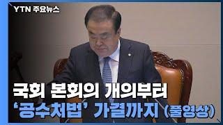 '공수처법' 국회 본회의 개의부터 가결까지 (풀영상) / YTN