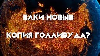 Елки Новые и плагиат российского кинематографа: опять ненавистный Голливуд [Кино]