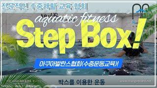 [아쿠아발란스협회]-박스을 활용한 수중운동(AQUATI…