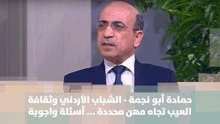حمادة أبو نجمة -  الشباب الأردني وثقافة العيب تجاه مهن محددة ... أسئلة واجوبة