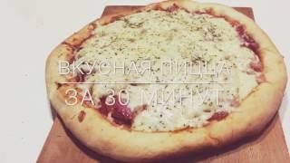 Вкусная пицца в духовке за 30 минут быстро недорого как приготовить пиццу в духовке быстро и вкусно
