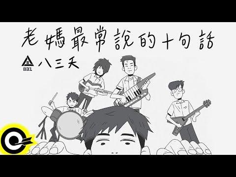 八三夭831【老媽最常說的十句話 Mama Says】Official Music Video