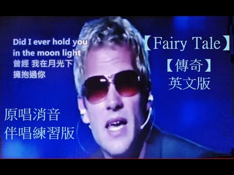【Fairy Tale】-【傳奇】英文版- Michael Learns to Rock- Lyrics- 原音+原影+