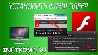 Установить Флеш Плеер на компьютер(, 2014-06-28T11:26:18.000Z)