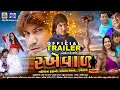 Rakhewal | New Gujarati Movie Official Trailer 2019 | Vikram Thakor,Mamta Soni