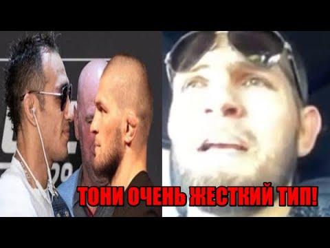 Видео: ПРЕСС-КОНФЕРЕНЦИЯ ХАБИБА И ТОНИ ФЕРГЮСОНА ПЕРЕД UFC 248 / НЕОЖИДАННОЕ ЗАЯВЛЕНИЕ ХАБИБА О ТОНИ!