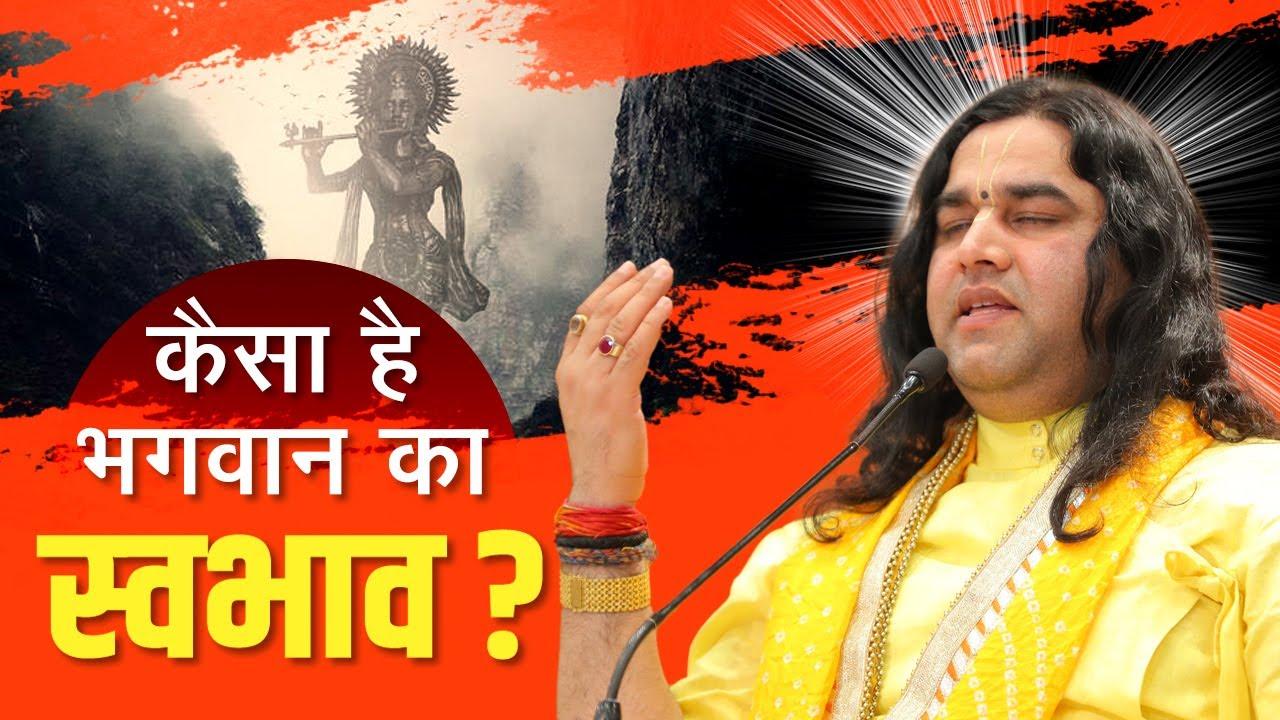 Bhagwan Ka Swabhav Kaisa Hai || Shri Devkinandan Thakur Ji Maharaj