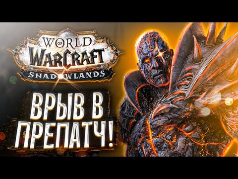ВАНШОТ Билд на ФЕРАЛ Друиде! Препатч Shadowlands! WoW 9.0.1! ● РЭЙВИС