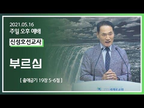 [2021-05-16] 주일오후예배 신성호선교사: 부르심 (출19장5절~6절)