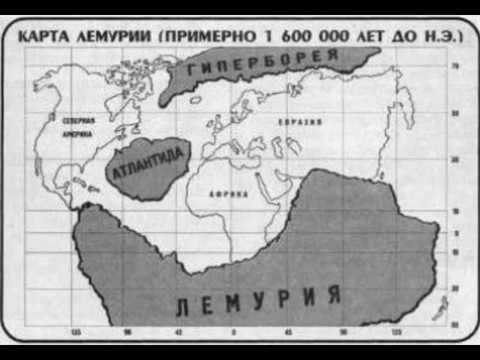 Атлантида, Гиперборея, Лемурия, Му, Пацифида, Рутас - а точно ли это миф?