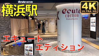 【横浜】JR横浜駅に「エキュートエディション横浜」がオープン(2020/8/10)【4K】