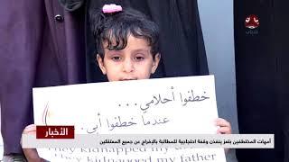 أمهات المختطفين بتعز ينفذن وقفة احتجاجية للمطالبة بالإفراج عن جميع المعتقلين