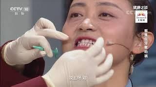 刷牙时需重点清理牙龈交界处和牙齿之间,如果没有清理干净,就容易滋生...
