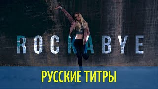 Clean Bandit ft Sean Paul & Anne-Marie - Rockabye - Russian lyrics (русские титры)