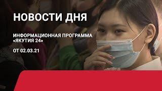 Новости дня. 02 марта 2021 года. Информационная программа «Якутия 24»