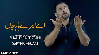 AYE MERE BABA JAAN | SHAHID BALTISTANI | SAKYNA HEMANI | MUHARRAM 2019