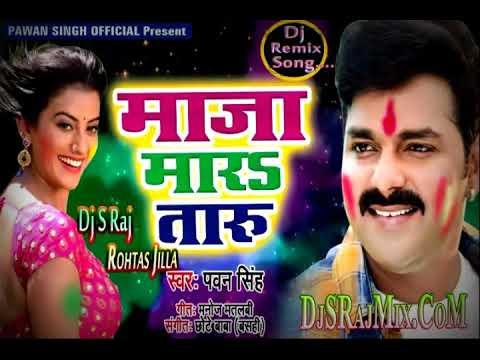 Maza Mara Taru Odh Ke Rajaiya(Pawan Singh)Dj S Raj(Rohtas Jilla)