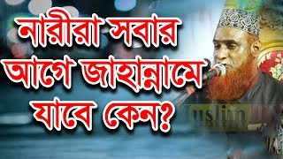 Bangla Waz Bazlur Rashid New Mahfil নারীরা সবার আগে জাহান্নামে যাবে রকন ?