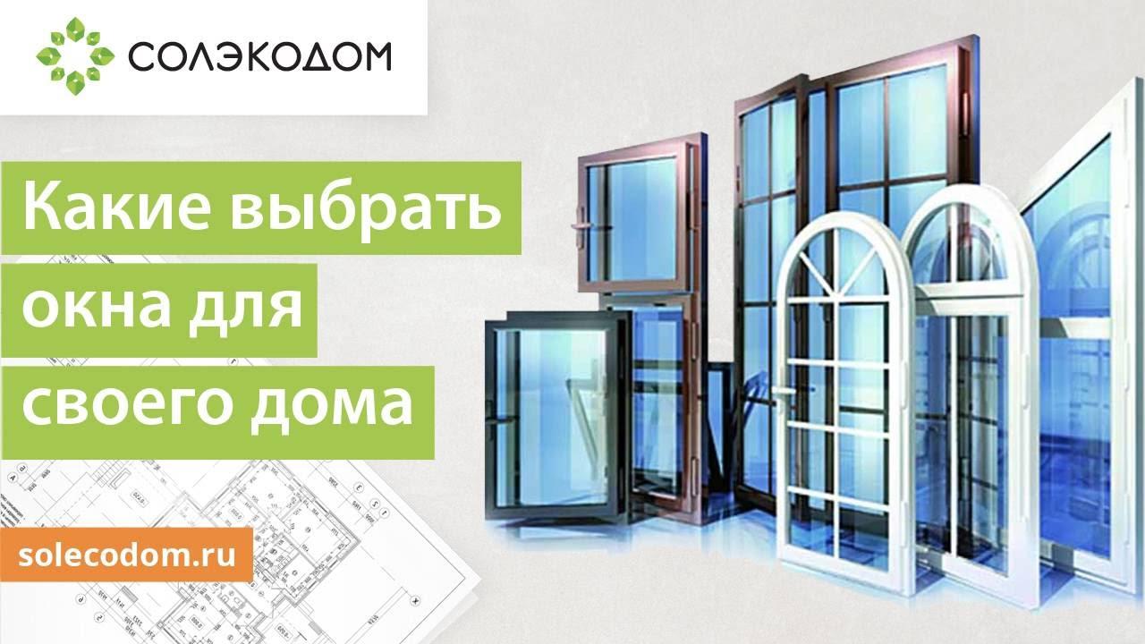 Какие выбрать окна для своего дома