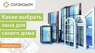 видео Какие окна, деревянные или пластиковые выбрать для загородного дома?