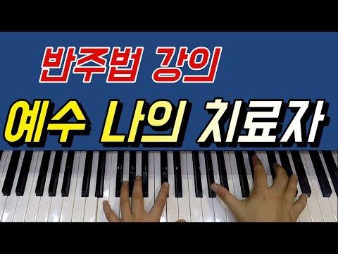피아노 배우기 | 반주법 | 예수 나의 치료자