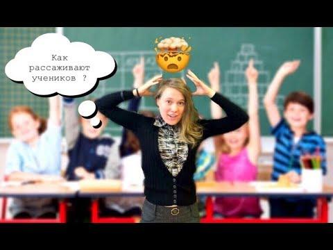 Как рассадить детей в классе