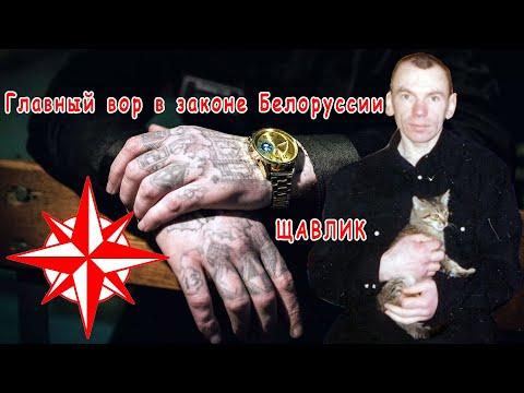 Глава преступного мира Белоруссии вор в законе Щавлик
