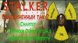 Сталкер ОП 2 Снайпер Тайник Обители зла в Центральной Припяти
