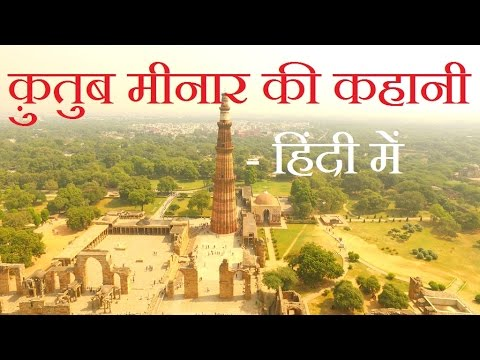paragraph on qutub minar in hindi
