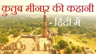 Story of Qutub minar (Complex) - Hindi