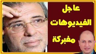 عاجل بالفيديو لأول مرة اليوم خالد يوسف يتبرأ من الفيديوهات..كلها مفبركة ورد فعل زوجته Khaled Youssef