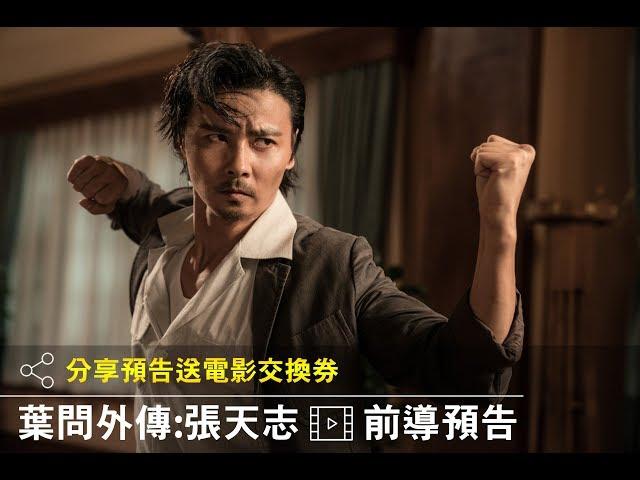 2018 【葉問外傳:張天志】前導預告