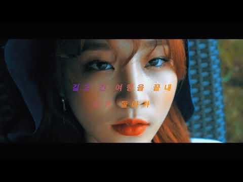 숀 (SHAUN) - 웨이백홈 (Way Back Home) [Lyric Video]